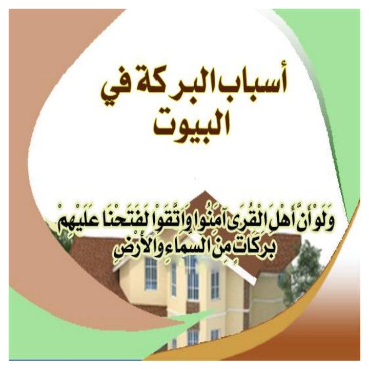 Photo of صف سابع فصل ثاني تربية إسلامية درس أسباب البركة في البيوت