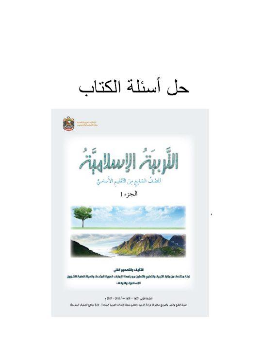 Photo of صف سابع فصل ثاني تربية إسلامية حلول كامل الكتاب