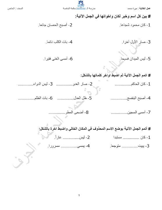 Photo of صف خامس فصل ثاني لغة عربية ورق عمل كان وأخواتها وإن وأخواتها
