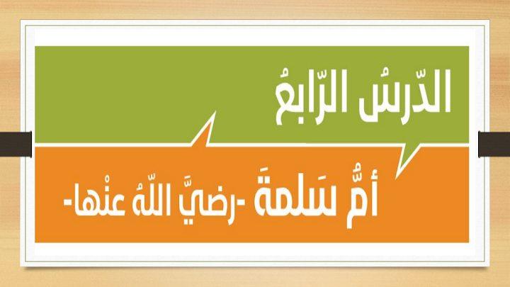 Photo of صف حادي عشر فصل ثاني تربية إسلامية درس أم سلمة رضي الله عنها