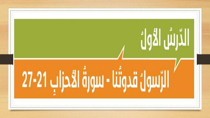Photo of صف حادي عشر فصل ثاني تربية إسلامية درس الاقتداء برسول الله