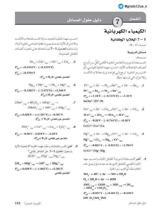 Photo of صف ثاني عشر متقدم فصل ثاني دليل حلول المسائل كيمياء