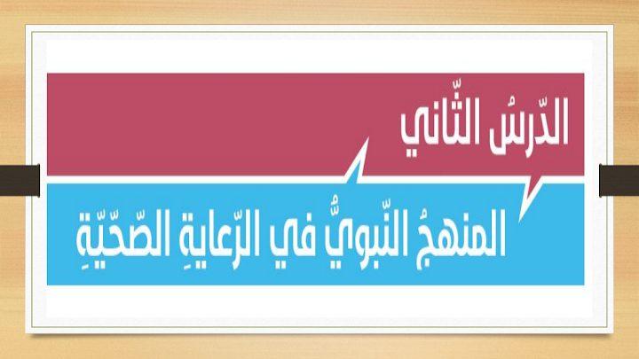 Photo of صف ثاني عشر فصل ثاني تربية إسلامية درس المنهج النبوي في الرعاية الصحية