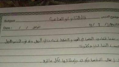 Photo of صف ثامن فصل ثاني لغة عربية ورق شرح قصيدة إرادة وثبات