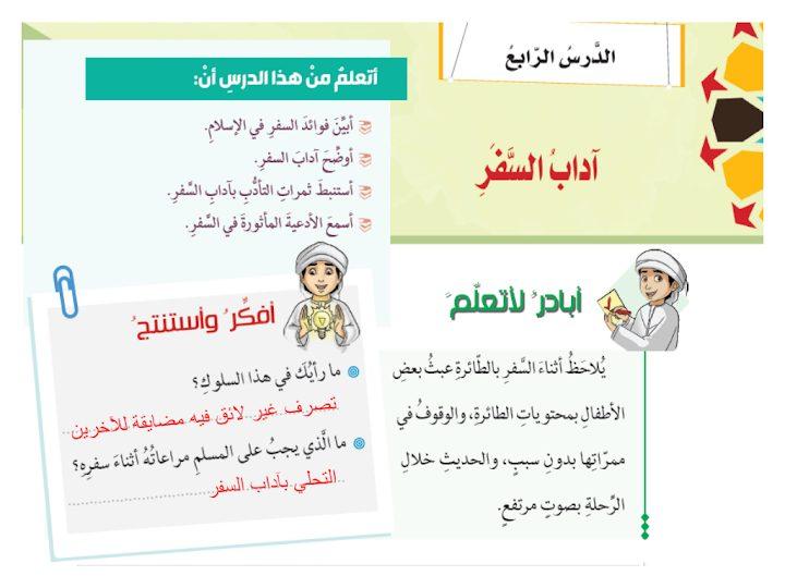 Photo of صف ثامن فصل ثاني تربية إسلامية درس آداب السفر