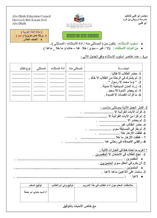 Photo of صف عاشر فصل ثاني حلول لغة عربية درس الاستثناء
