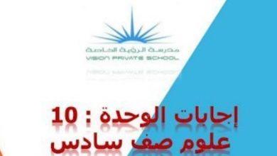 Photo of صف سادس فصل ثاني علوم حل الوحدة العاشرة