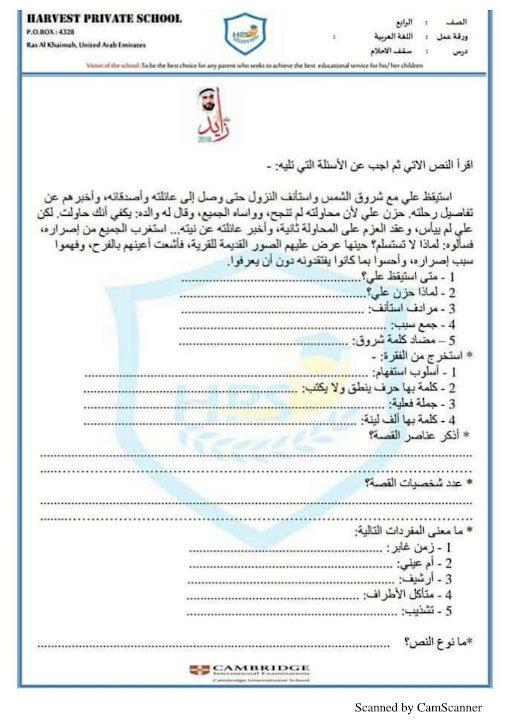 Photo of صف رابع فصل ثاني ورق عمل لغة عربية درس سقف الأحلام