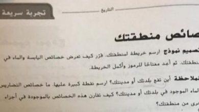 Photo of صف خامس فصل ثاني حلول علوم الوحدة الثامنة من كتاب النشاط