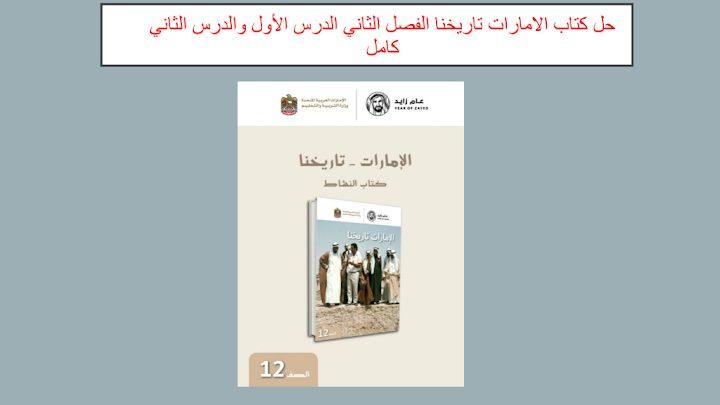 Photo of صف ثاني عشر فصل ثاني حلول دراسات اجتماعية الدرس الأول والثاني من كتاب الإمارات تاريخنا