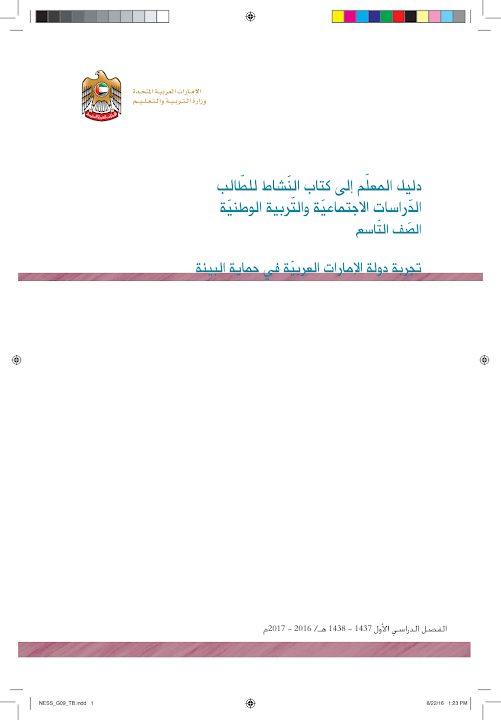 Photo of صف تاسع فصل ثاني دليل دراسات اجتماعية