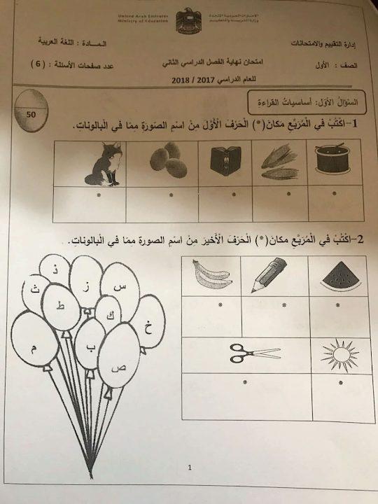 Photo of صف أول امتحان نهاية الفصل الثاني 2018 لغة عربية