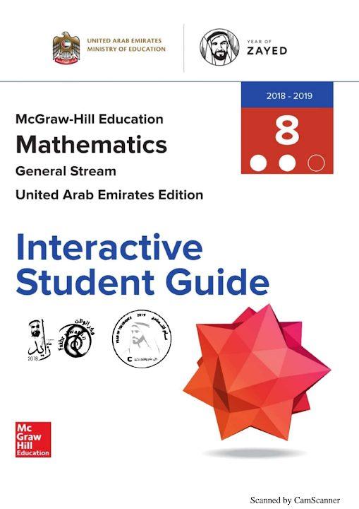 Photo of صف ثامن فصل ثاني دليل الطالب التفاعلي مع الحل رياضيات منهج