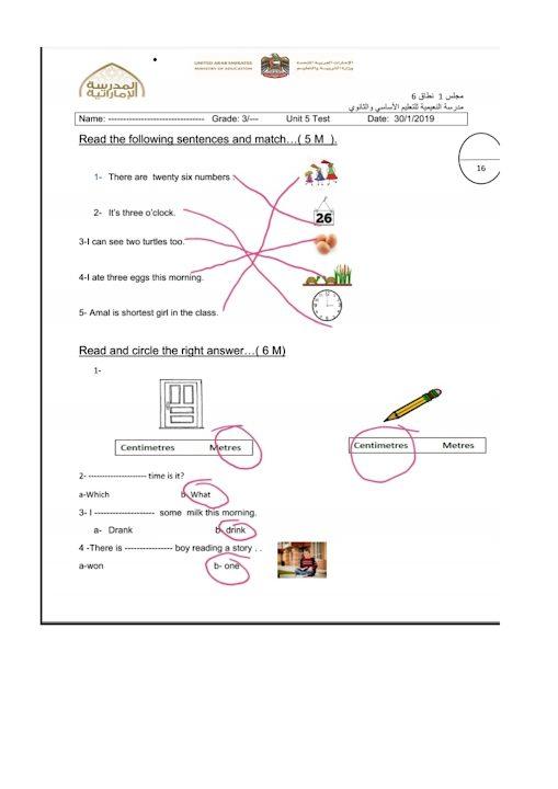 Photo of صف ثالث فصل ثاني امتحان  لغة إنجليزية في الوحدة الخامسة