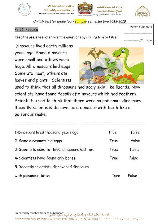 Photo of صف رابع فصل ثاني امتحان لغة إنجليزية في وحدة الديناصورات