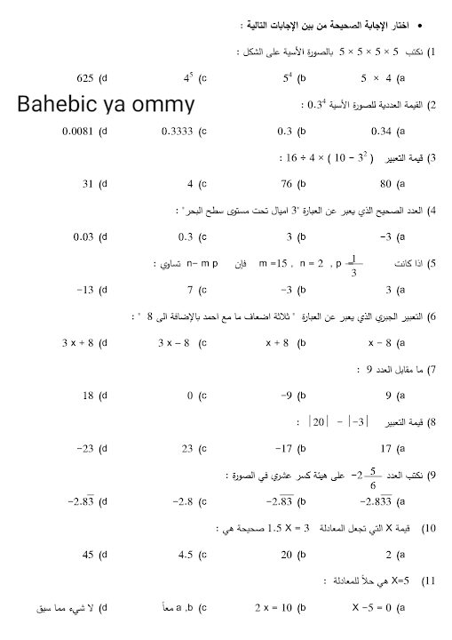 Photo of صف سادس فصل ثاني امتحان رياضيات تجريبي