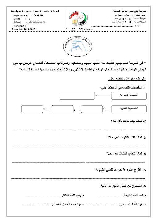 Photo of صف ثالث فصل ثاني مراجعة لغة عربية شاملة للوحدة الخامسة