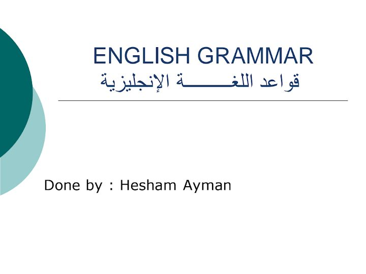 Photo of صف ثاني عشر فصل ثاني قواعد شاملة في اللغة الانجليزية