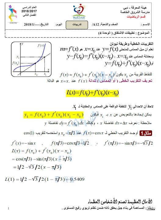 Photo of صف ثاني عشر متقدم فصل ثاني تمارين رياضيات  على تطبيقات الاشتقاق مع الحلول