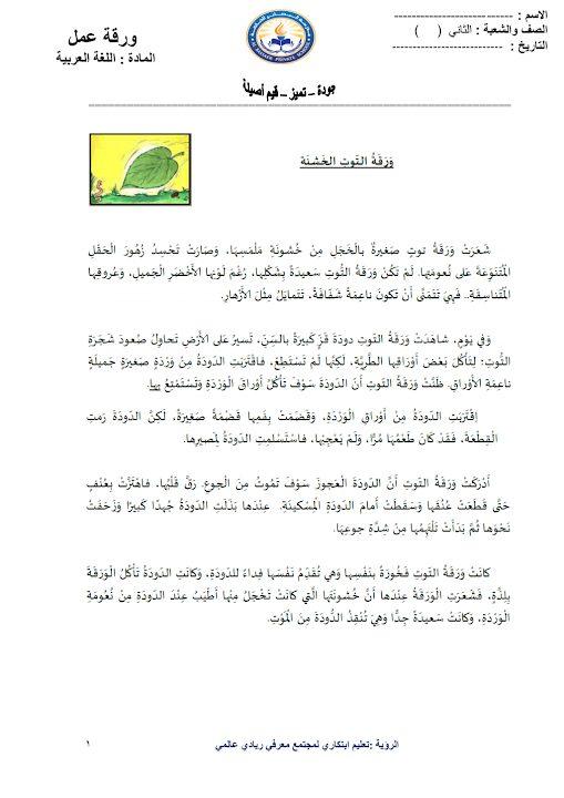Photo of صف ثاني فصل ثاني ورق عمل لغة عربية (ورقة التوت)