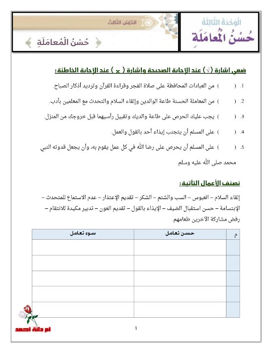 Photo of صف رابع فصل ثاني أوراق عمل تربية إسلامية درس حسن المعاملة