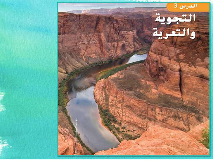 Photo of صف رابع فصل ثاني تلخيص علوم التعريه والتجوية