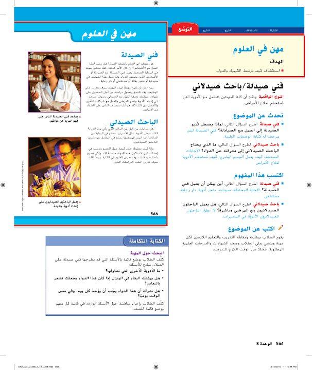 Photo of دليل المعلم الوحدة التاسعة علوم صف رابع فصل ثاني