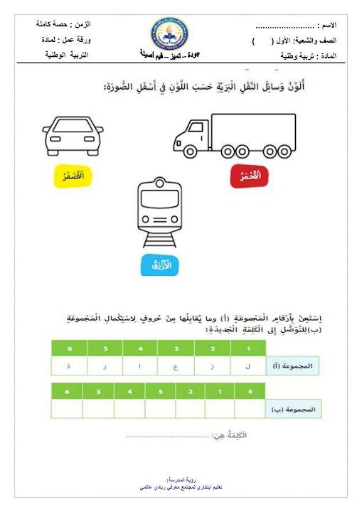 Photo of ورق عمل وسائل النقل دراسات اجتماعية صف أول فصل ثاني