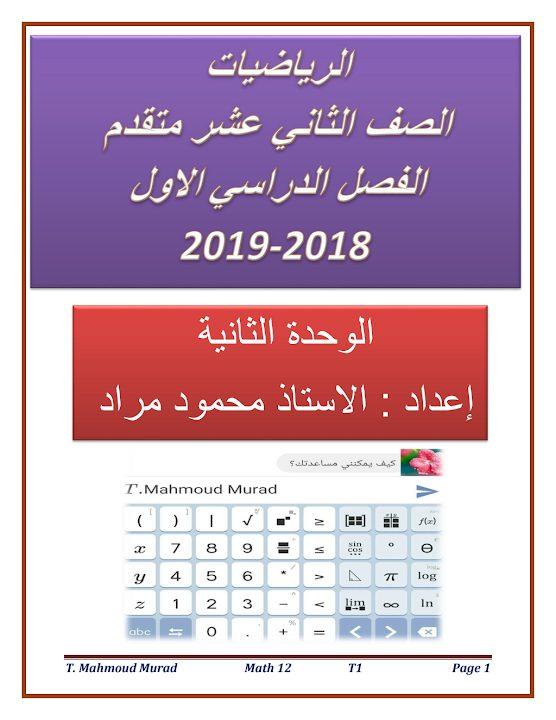 Photo of أوراق عمل الوحدة الثانية رياضيات صف ثاني عشر متقدم فصل أول