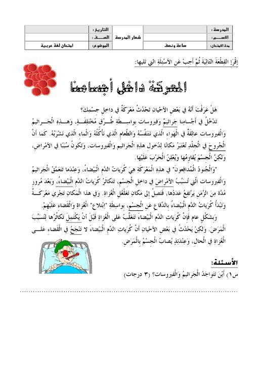 Photo of تدريبات استيعاب وفهم المقروء لغة عربية صف سادس فصل ثاني