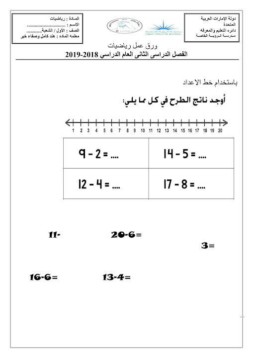Photo of صف أول فصل ثاني رياضيات ورق عمل الطرح بخط الاعداد
