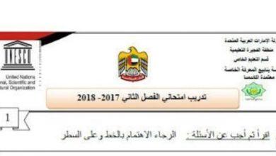 Photo of صف أول فصل ثاني تمارين لامتحان نهاية الفصل الثاني لغة عربية