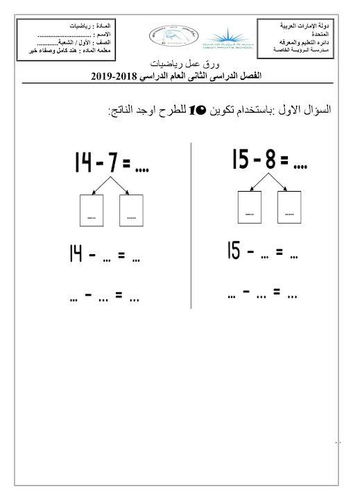 Photo of صف أول فصل ثاني ورق عمل رياضيات درس تكوين الطرح