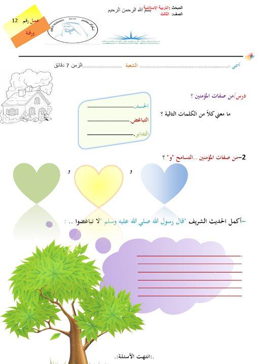 Photo of صف ثالث فصل ثاني ورق عمل تربية إسلامية درس صفات المؤمن
