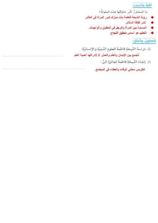 Photo of صف ثاني عشر فصل ثاني تربية إسلامية حلول درس الشيخة فاطمة
