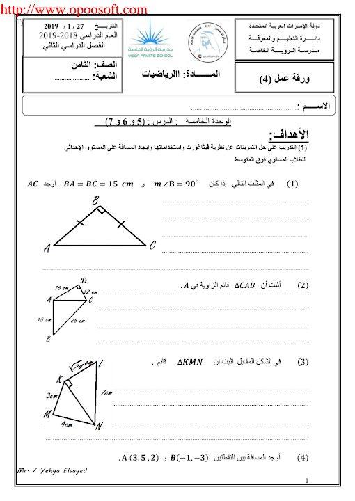 Photo of صف ثامن فصل ثاني ورق عمل رياضيات الوحدة الخامسة