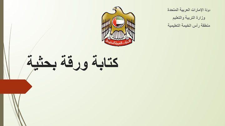 Photo of صف سابع فصل ثاني لغة عربية حلول درس كتابة ورقة بحثية