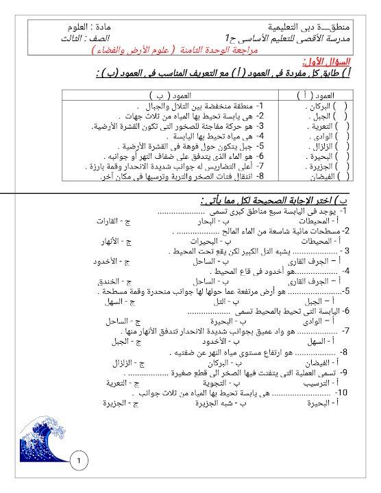 Photo of صف ثالث فصل ثاني ورق علوم مراجعة الوحدة الثامنة