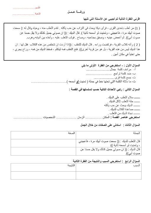Photo of صف رابع فصل ثاني أوراق عمل لغة عربية