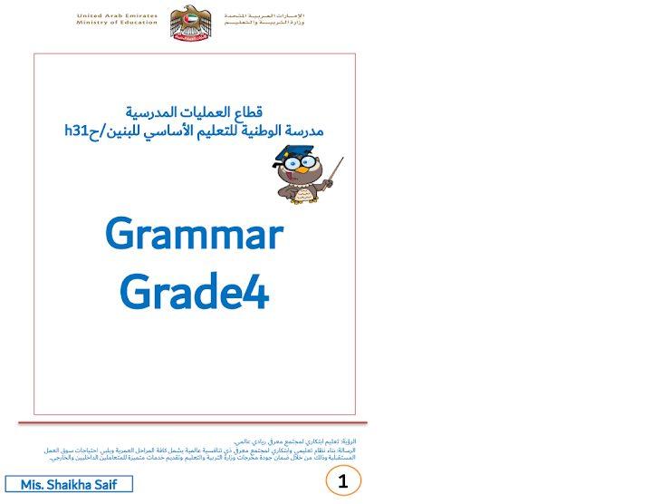 Photo of صف رابع فصل ثاني قواعد لغة إنجليزية