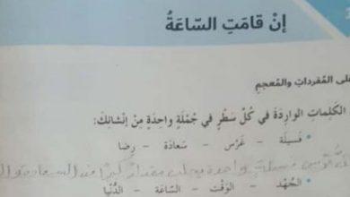 Photo of حل درس إن قامت الساعة لغة عربية صف سادس فصل أول