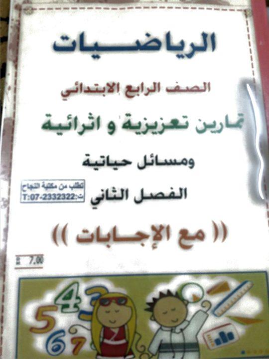 Photo of تمارين تعزيزيه واثرائيه  مع الحل رياضيات صف رابع فصل ثاني
