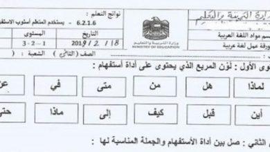 Photo of أوراق عمل أسلوب الاستفهام لغة عربية صف ثاني فصل ثاني