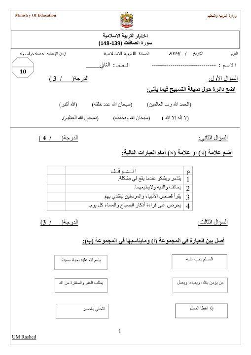 Photo of اختبار سورة الصافات تربية إسلامية صف ثاني فصل ثاني