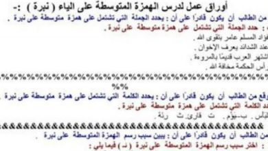 Photo of صف خامس فصل ثاني أوراق عمل 2 لغة عربية الهمزة المتوسطة على ياء