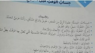 Photo of حل درس حساب الوقت قبل اختراع الساعات لغة عربية صف سادس فصل ثاني