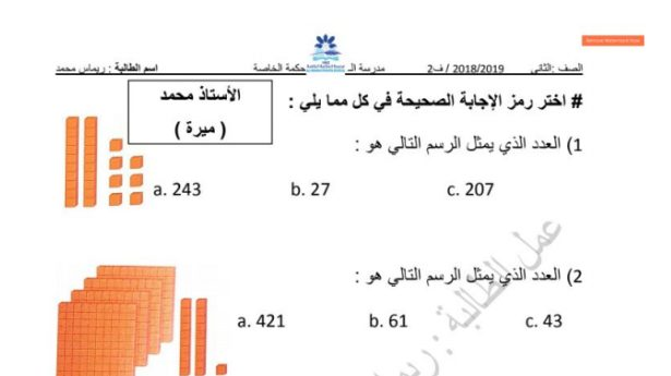 Photo of مراجعة شاملة نهائية رياضيات صف ثاني فصل ثاني