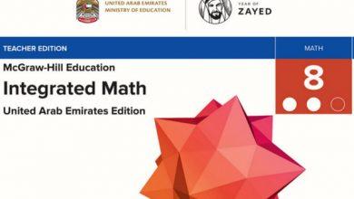 Photo of صف ثامن فصل ثاني دليل رياضيات منهج إنجليزي
