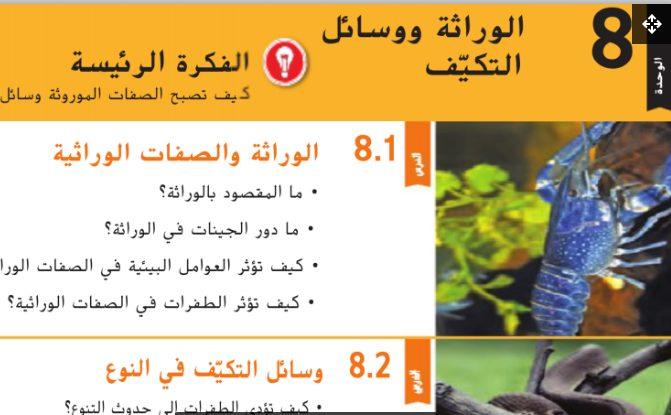 Photo of حلول الوراثة ووسائل التكيف علوم صف ثامن فصل ثاني