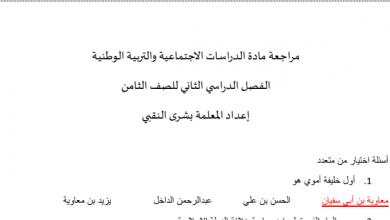 Photo of مراجعة دراسات اجتماعية صف ثامن فصل ثاني